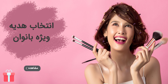 lady-gift-Cosmetic