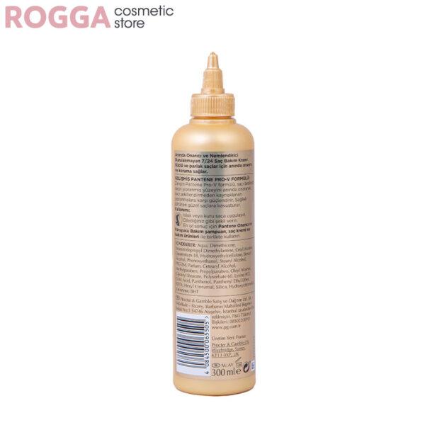کرم موی آبرسان و حجم دهنده پنتن مخصوص موهای خشک و شکننده 300میلیPantene Hair Cream For dry hair 300ml