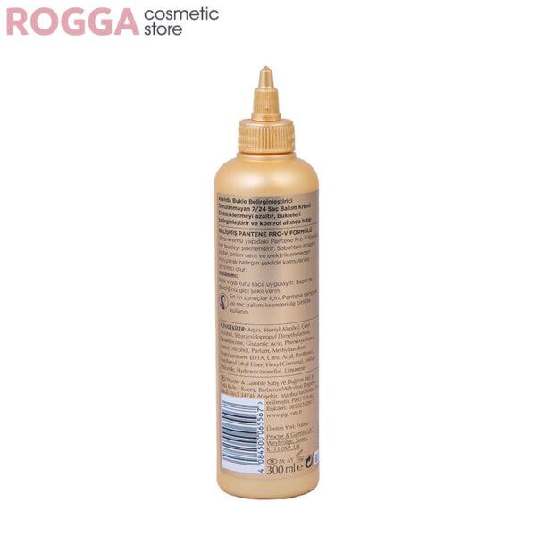 کرم موی آبرسان و موج دهنده پنتن مناسب موهای فر300میلیPantene Hair Cream For Curly hair 300ml